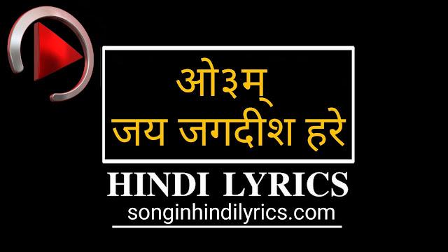 ॐ जय जगदीश हरे - Om Jai Jagadish Hare Lyrics – Baghban
