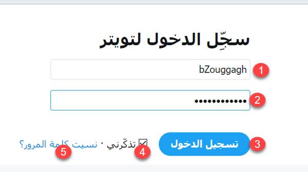 تسجيل الدخول لحساب تويتر بالعربي