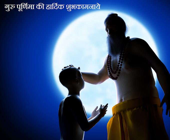गुरु पूर्णिमा विशेस, Guru Purnima Quotes in Hindi, Wishes, Messages.