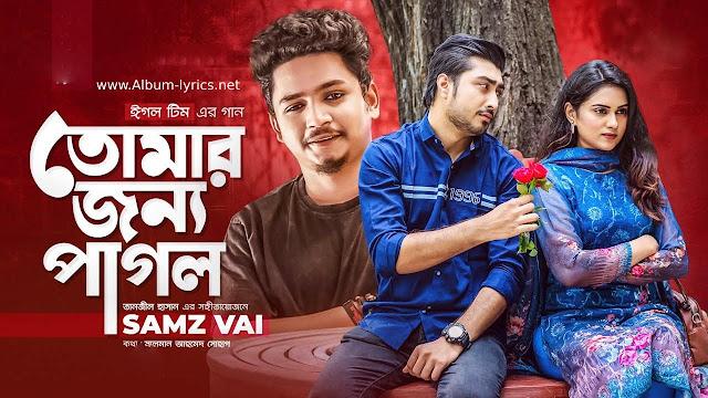 Tomar Jonno Pagol Song Lyrics in bengali| তোমার জন্য পাগল লিরিক্স |
