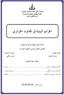مذكرة ماستر: الجرائم البيئية في القانون الجزائري PDF