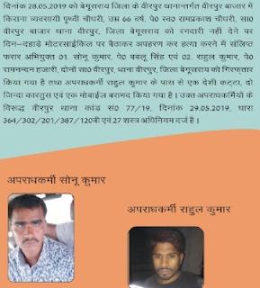 two-arrest-in-murder-case-begusarai