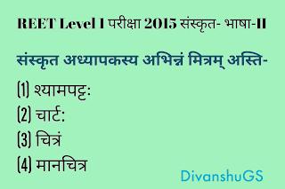 REET Level 1 परीक्षा 2015 संस्कृत- भाषा-II