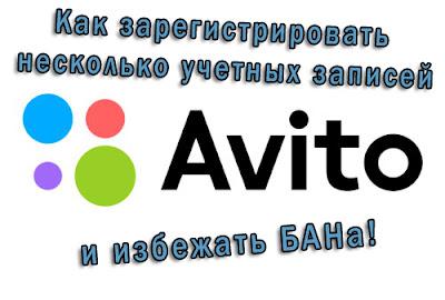 Как сделать несколько аккаунтов на Avito