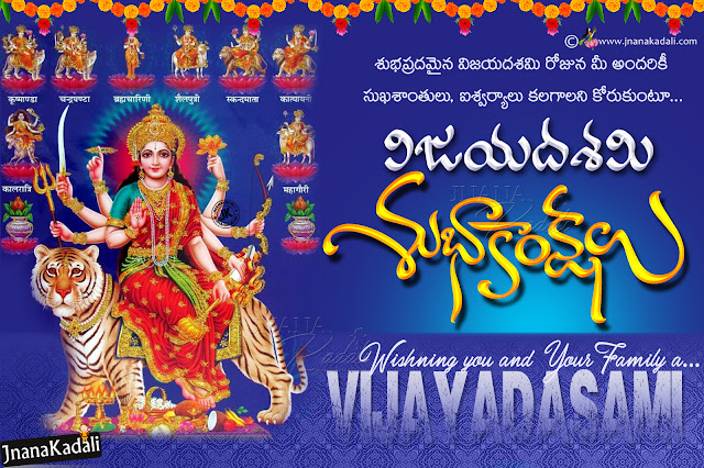 happy dussera images in telugu, vijayadasami information in telugu-telugu dussehra wallpapers quotes