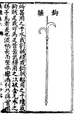 Ming Chinese hooked spear
