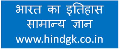 भारत का इतिहास सामान्य ज्ञान PDF l भारतीय इतिहास Question l Indian History PDF in Hindi