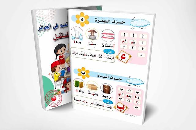 معلقات الحروف العربية كاملة