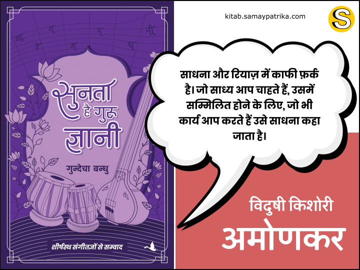 sunta-hai-guru-gyani-book-quotes