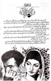 Shaam Ki Hawali Main Episode 13 By Rukhsana Nigar Adnan Urdu Novel Free Download Pdf