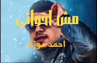 كلمات اغنيه مش اخواتي خلاص احمد موزة