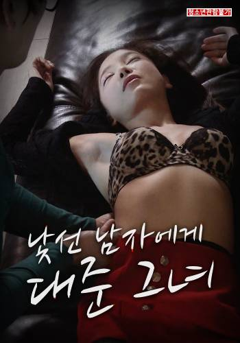 18+ She Gave it To A Stranger 2021 Korean Movie 720p HDRip 400MB Download