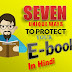 7 Best Ways To Protect Your E-books From Being Copied - Hindi
