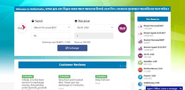 Dollar Buy, Sell & Exchange in Bangladesh (Wallet Safer)