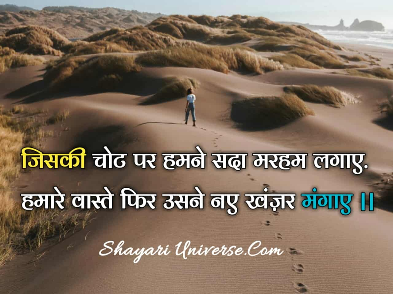 mood off shayari dp