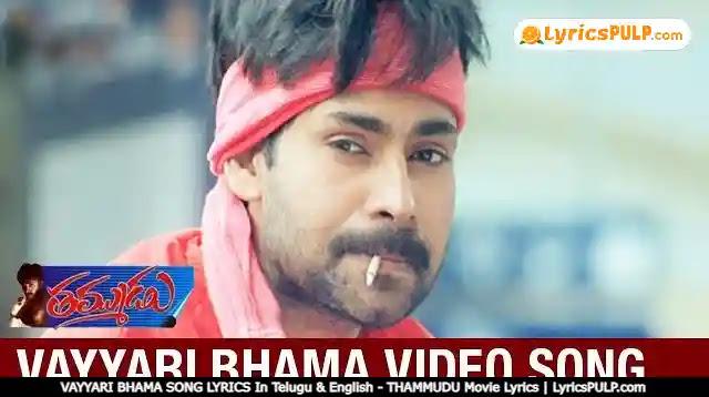 VAYYARI BHAMA SONG LYRICS In Telugu & English - THAMMUDU Movie Lyrics   LyricsPULP.com