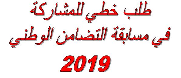 مثال طلب خطي للمشاركة في مسابقة التضامن الوطني 2019