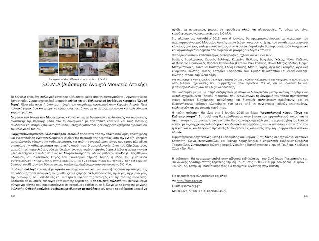 S.O.M.A ArtAthina gr page 001