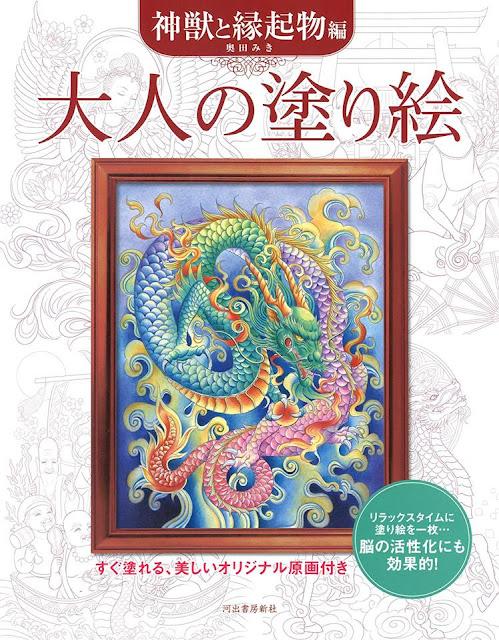 奥田みき,麒麟,神獣,吉祥,縁起物、大人の塗り絵、龍、河出書房新社、イラストレーター検索、イラストレーター一覧、イラスト制作、脳の活性化