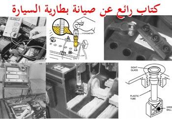 خدمة وصيانة بطارية السيارة pdf