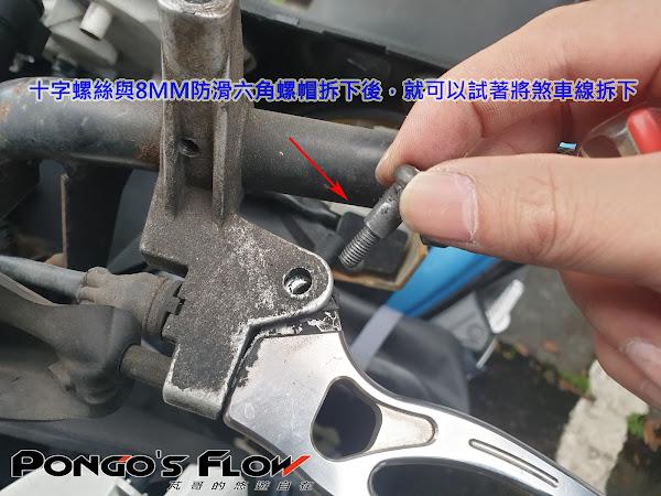 [二代新勁戰]DIY更換後煞車拉桿座&龍頭車殼更換1299