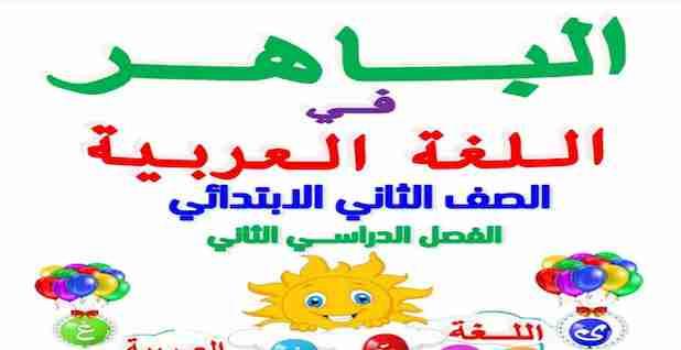 كتاب الباهر عربى للصف الثاني الابتدائي ترم ثانى