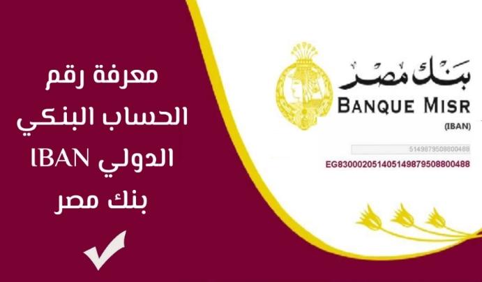 """كيفية الحصول على رقم الحساب المصرفي الدولي IBAN بنك مصر """"Bank misr"""""""