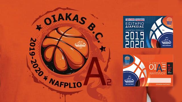 Κυκλοφόρησαν οι κάρτες διαρκείας του Οίακα Ναυπλίου με  δώρο συλλεκτικό t-shirt