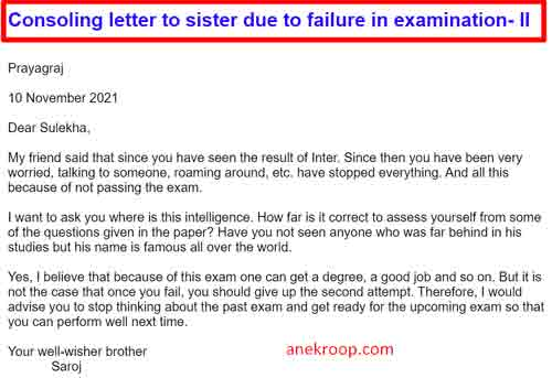 परीक्षा में पास ना होने पर बहन को सांत्वना देते हुए पत्र