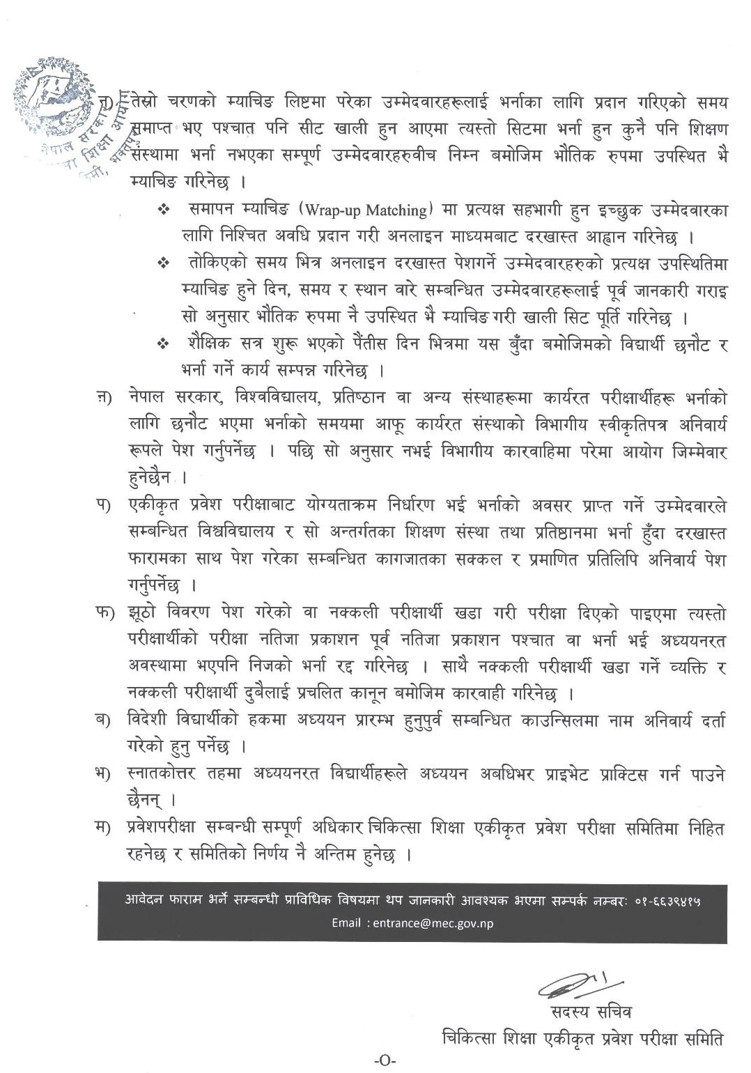MEdical education commision Nepal
