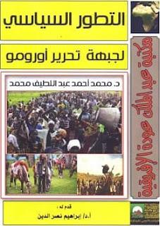تحميل كتاب التطور السياسي لجبهة تحرير أورومو pdf - محمد أحمد عبد اللطيف