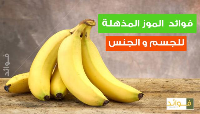 فوائد  الموز المذهلة للجسم و الجنس