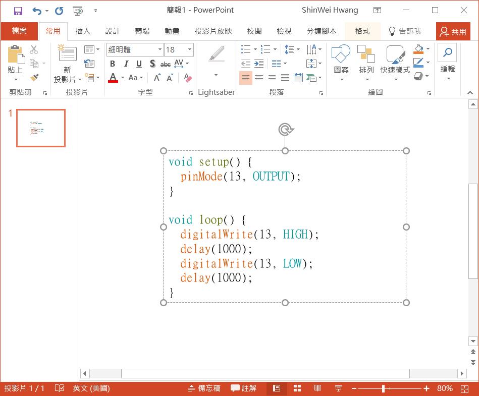 Mee's Notes: 保留 Arduino 程式碼語法上色貼到 PowerPoint 的方法