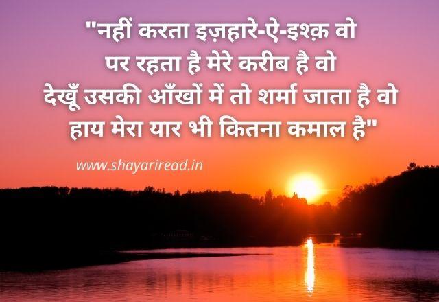 Miss you Shayari Hindi Me