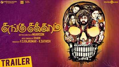 Sangu Chakkaram (2017) Tamil 300Mb Full Movies Download TCRip