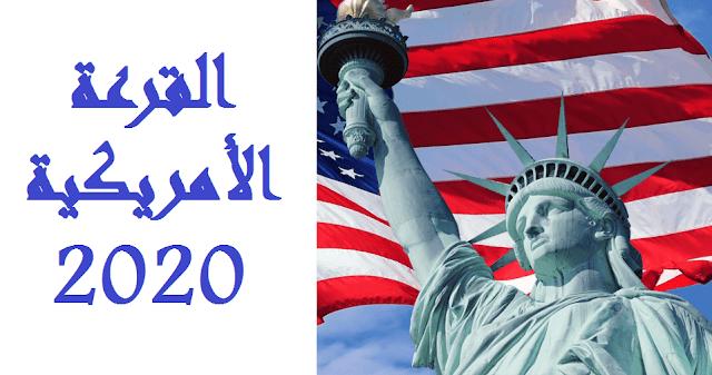 """موعد التسجيل """"قرعة أمريكا 2020"""" الشروط وطريقة التسجيل للشباب الحاصلين على جميع الشواهد"""