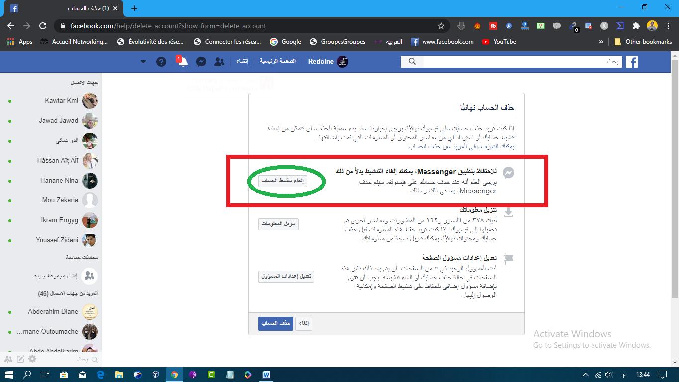 حذف حسابك في فيسبوك نهائيا