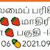 தரம் 05 - புலமைப்பரிசில் பரீட்சை - மாதிரி வினாத்தாள் - நிகழ்நிலைப்பரீட்சை