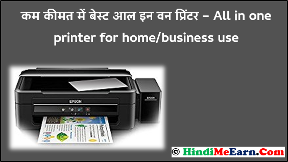 All in one printer for home/business use