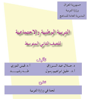 تحميل كتاب التربية الوطنية للصف الثانى المتوسط 2017-2018-2019-2020-2021
