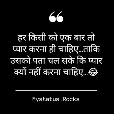 Funny Status in Hindi