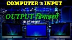 Computer के input और output डिवाइसओ की पूरी जानकारी ?