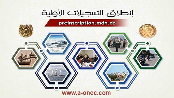 التسجيلات الأولية لفئة الضباط العاملين حاملي بكالوريا preinscription.mdn.dz