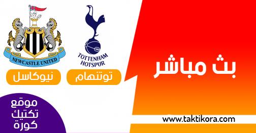 مشاهدة مباراة توتنهام ونيوكاسل يونايتد بث مباشر 25-08-2019 الدوري الانجليزي