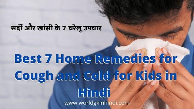 Best 7 Home Remedies for Cough and Cold for Kids in Hindi | सर्दी और खांसी के 7 घरेलू उपचार हिंदी में