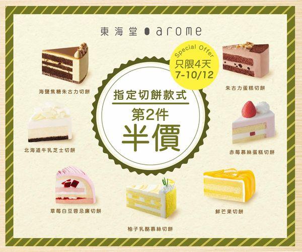東海堂: 指定切餅第2件半價 至12月10日