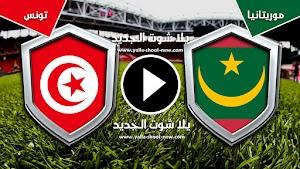 تونس تتاهل للدور القادم بعد التعادل مع موريتانيا في كأس الأمم الأفريقية