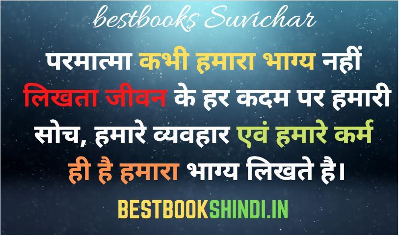 suvichar hindi - परमात्मा कभी हमारा भाग्य नहीं लिखता  जीवन के हर कदम पर हमारी सोच,  हमारे व्यवहार एवं हमारे कर्म ही है  हमारा भाग्य लिखते है।