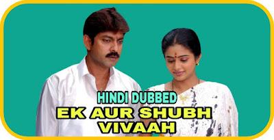 Ek Aur Shubh Vivaah Hindi Dubbed Movie