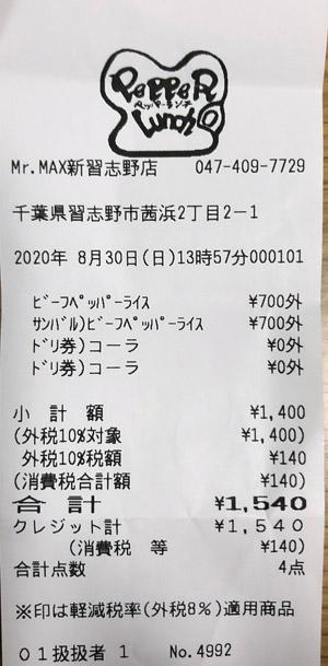 ペッパーランチ Mr.MAX新習志野店 2020/8/30 飲食のレシート
